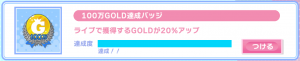 100万GOLD