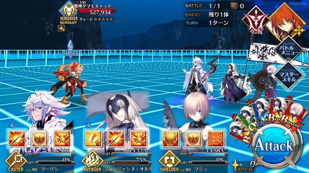 イベント第2幕攻略キャット1
