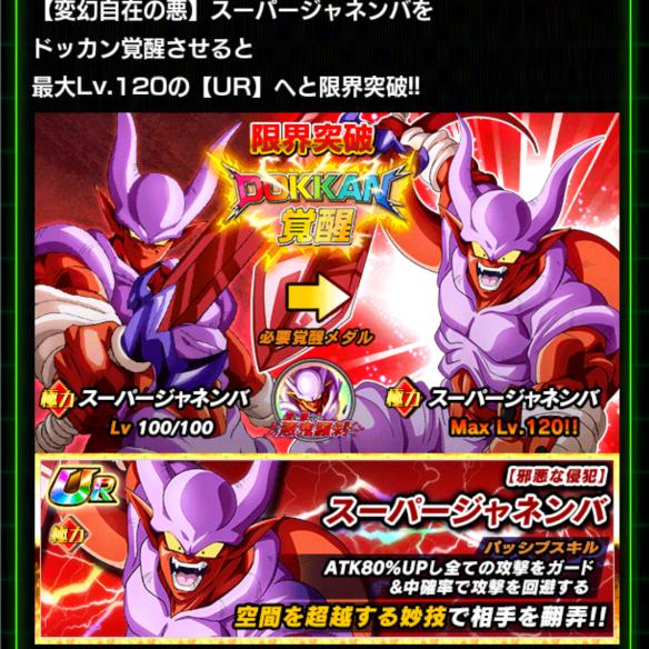 「スーパージャネンバ/変幻自在の悪」をドッカン覚醒!