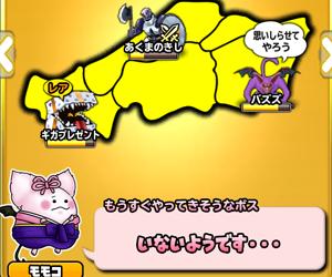 【レイドイベント】ボスたち