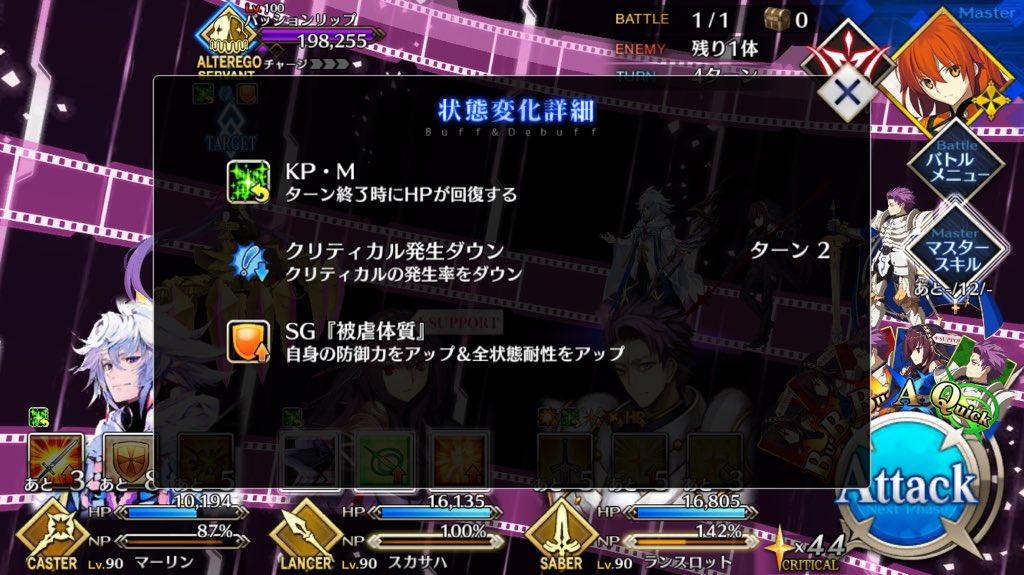 BBちゃんの逆襲第3幕リップ2