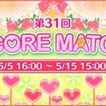 【スクフェス】イベント『第31回スコアマッチ』スタート!ルールと報酬について