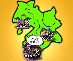 【ギガボス】竜王&シドーと幹部ボス達
