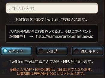 グラブル Twitter投稿によるAP・BP回復があふれないように改善。