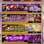 【ログレス】新クエスト配信!『ルイン大決戦』強力なシックスセンスをゲット!