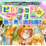 【アイドリッシュセブン】ピタゴラス☆ファイターUR記念!イベント開催決定!
