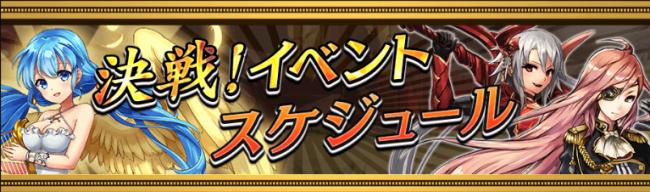 「決戦!イベント」スケジュール