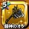 星ドラ【闘神のオノ】