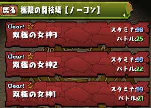 闘技場選択画面