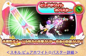 【白猫】1000日記念イベントで登場した「エンジェル☆インジェクター」