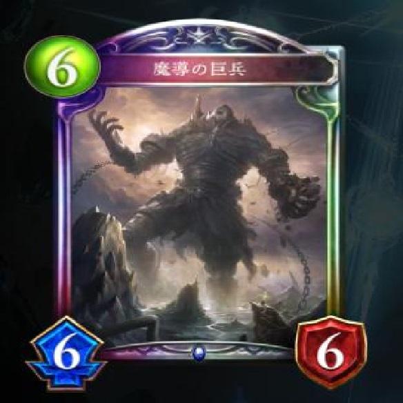 魔導の巨兵
