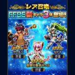【FFBE】「桜雲の賢者サクラ」などの新キャラが登場!ストーリーイベントも開催!