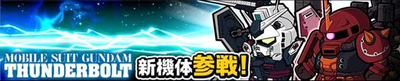 「サンダーボルト」参戦!