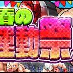 【キン肉マンMS】「春の大運動祭」ログインで超人玉大量ゲット!各来急襲消費スタミナ1/2や超トレーニングバトルが毎日開催!
