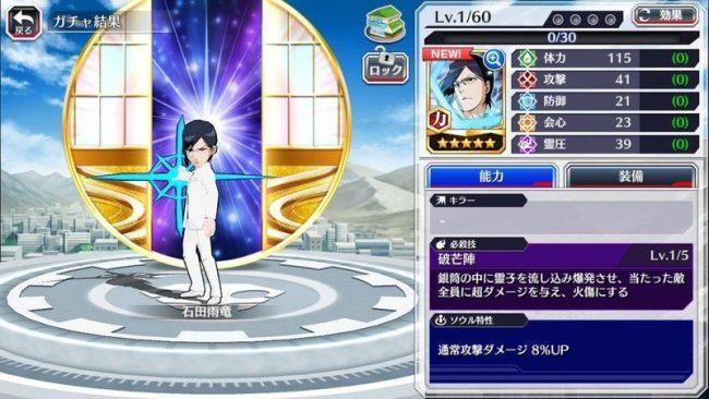 ★5石田雨竜(消失編)