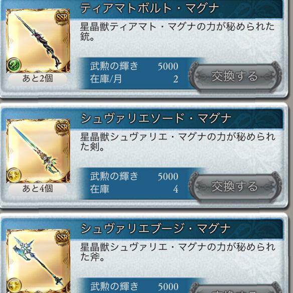シュヴァ剣3凸1つは交換可能