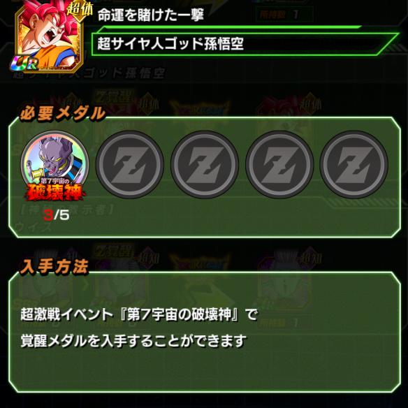 「超サイヤ人ゴッド孫悟空/神の世界」をドッカン覚醒!