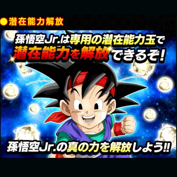 孫悟空Jr.を潜在能力解放!