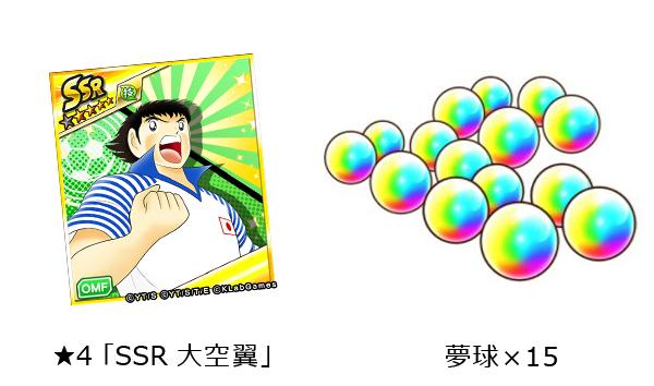 ★4「SSR 大空翼」/ 夢球×15