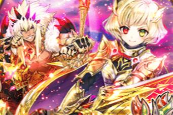 光焔の獅子と黄金の覇者