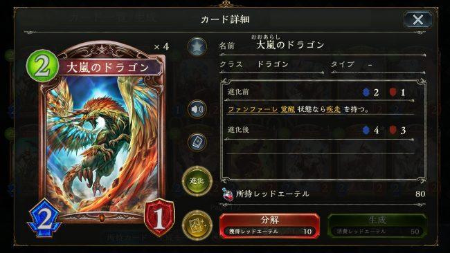 大嵐のドラゴン