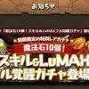 期間限定の特別レアガチャ「魔法石10個!スキル&LvMAXフル覚醒ガチャ」登場!!