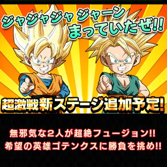 ゴテンクス超激戦に近日新ステージ追加!