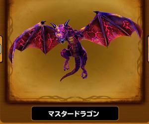 【天を翔ける黄金竜イベント】マスタードラゴン