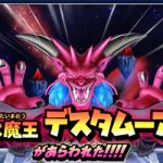 【星のドラゴンクエスト(星ドラ)】『HISTORY OF MASTER DRAGON 天を翔ける黄金竜』イベントボス攻略ドラクエ6編まとめ2!