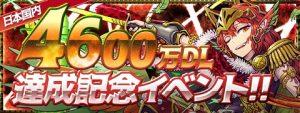 4600万DL記念イベントロゴ