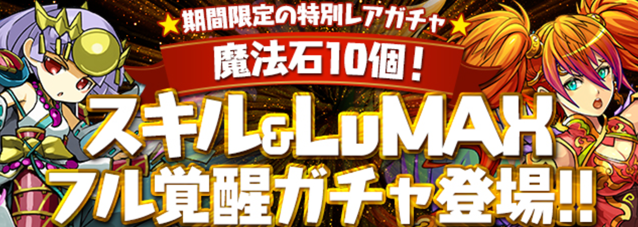 「魔法石10個!スキル&LvMAXフル覚醒ガチャ」