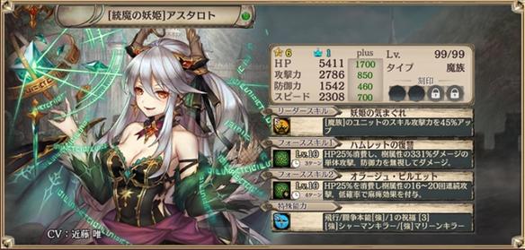 統魔の妖姫アスタロト