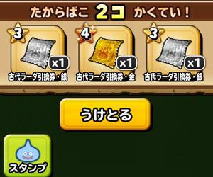 【古代文明ラーダの秘宝イベント】運ドロップ報酬
