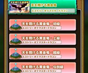 【天を翔ける黄金竜イベント】難易度選択画面
