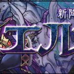 【パズドラ速報】新降臨ダンジョン「エルメ 降臨!【ドラゴン強化】」登場!「エルメ」は3種類もいるぞ!