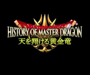 【天を翔ける黄金竜イベント】マスタードラゴン攻略後に登場するタイトルロゴ