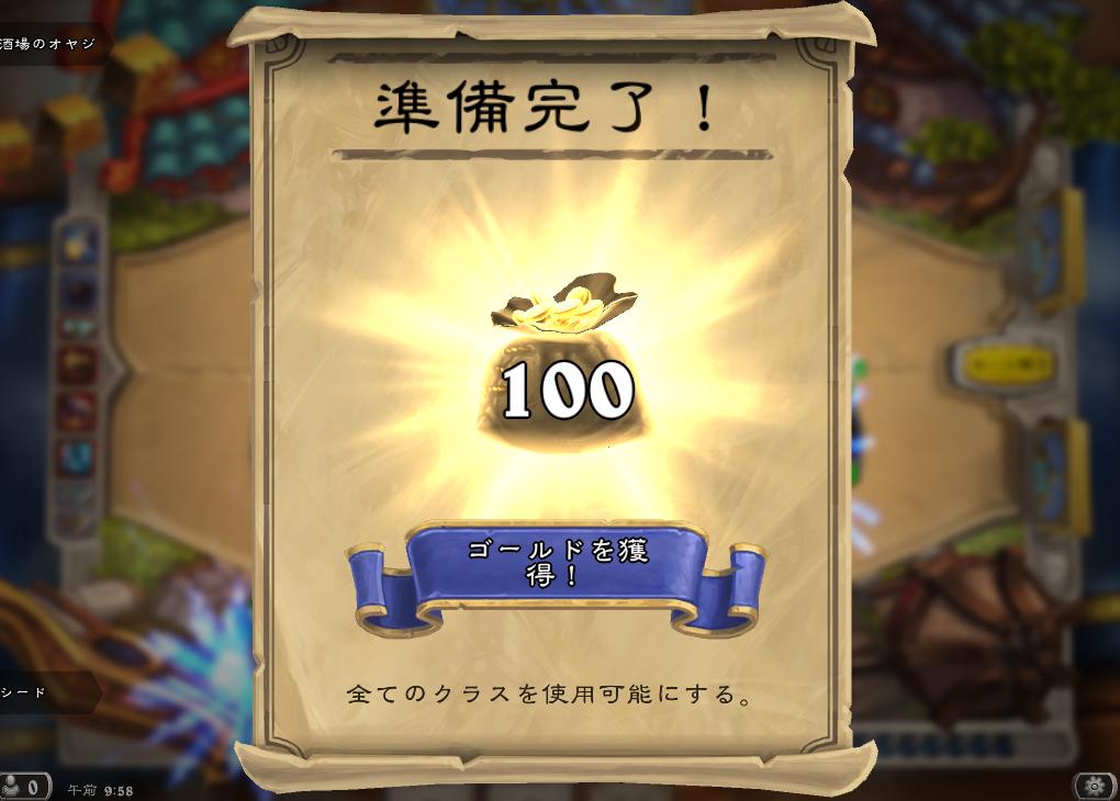 100ゴールド