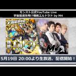 【モンスト】ニュース&霧隠才蔵獣神化!神獣の聖域が登場!