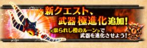 【白猫】呪いイベントで手に入る呪いシリーズの武器