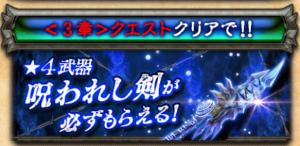 【白猫】呪剣イベント序章で手に入る呪われし剣