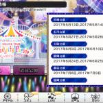 【デレステ】5thライブツアー特設ページがオープン!各公演の開催日や出演者を紹介!