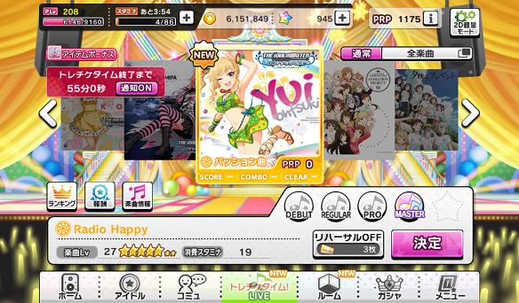 Radio Happy MASTERレベル27