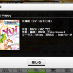 【デレステ】大槻唯のソロ楽曲「Radio Happy」と、イベント専用楽曲だった「shabon song」が追加!