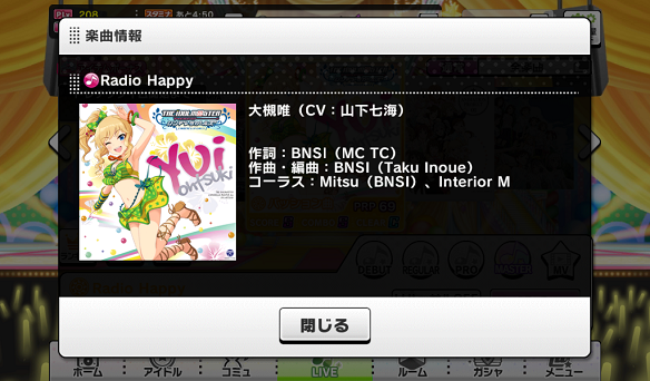 Radio Happy詳細