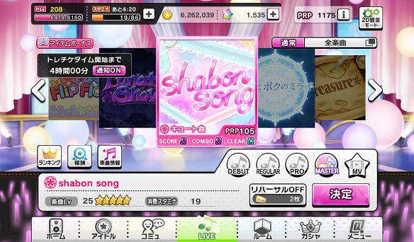 shabon song MASTERレベル25