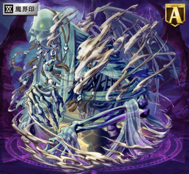 冥府の死霊・ゾノバ