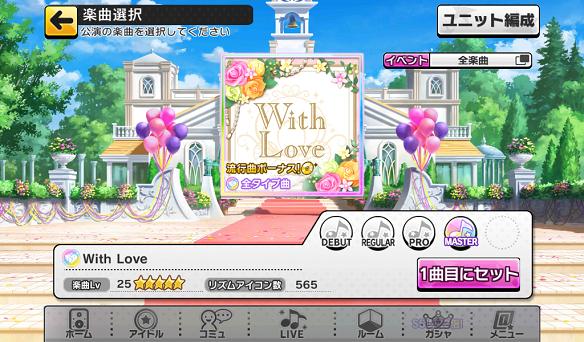 イベント楽曲「With Love」