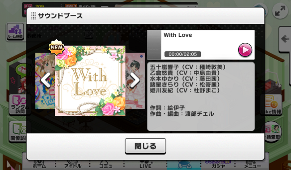 With Love楽曲詳細