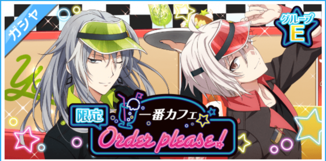 Order Plese~天と千~