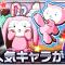 人気キャラクターの復刻が登場!